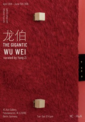 WU WEI - THE GIGANTIC (solo) @ARTLINKART, exhibition poster
