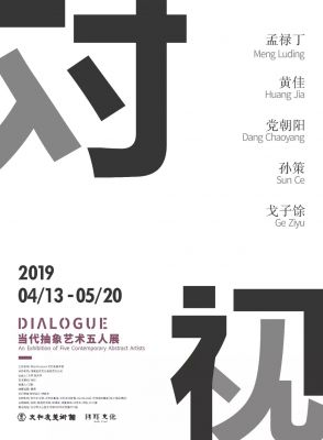 DIALOGUE: AN EXHIBITION OF FIVE CONTEMPORARY ABSTRACT ARTISTS (group) @ARTLINKART, exhibition poster