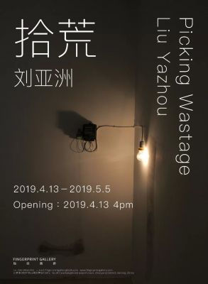 LIU YAZHOU - PICKING WASTAGE (solo) @ARTLINKART, exhibition poster