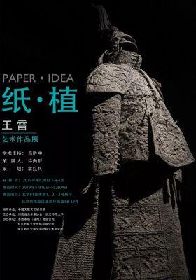 WANG LEI - PAPER·IDEA (solo) @ARTLINKART, exhibition poster