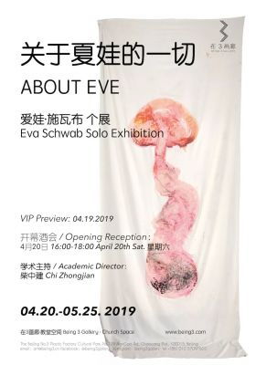EVA SCHWAB SOLO EXHIBITION - ABOUT EVE (solo) @ARTLINKART, exhibition poster