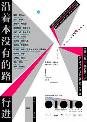 TOI QUI CHEMINES, IL N'Y A PAS DE CHEMIN - PARCOURS AUTOUR D'ARTISTES DU PRIX MARCEL DUCHAMP (group) @ARTLINKART, exhibition poster