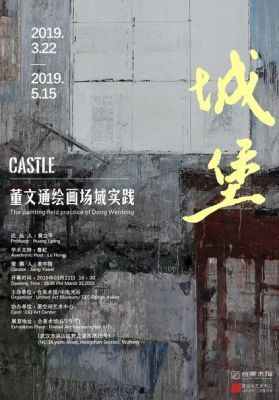 DONG WENTONG SOLO EXHIBITION - CASTLE (solo) @ARTLINKART, exhibition poster
