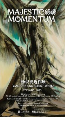 MAJESTIC MOMENTUM - YANG CHIHUNG RECENT WORKS (solo) @ARTLINKART, exhibition poster