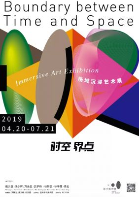 BOUNDARY BETWEEN TIME AND SPACE - IMMERSIVE ART EXHIBITION (group) @ARTLINKART, exhibition poster