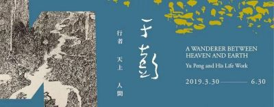 YU PENG AND HIS LIFE WORK - A WANDERER BETWEEN HEAVEN AND EARTH (solo) @ARTLINKART, exhibition poster