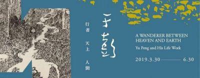 于彭——行者‧天上‧人间 (个展) @ARTLINKART展览海报