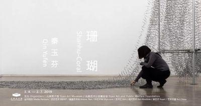 QIN YUFEN SOLO EXHIBITION - SHANHU-CORAL (solo) @ARTLINKART, exhibition poster
