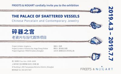 THE PALACE OF SHATTERED VESSELS - CHINESE PORCELAIN AND CONTEMPORARY JEWELRY (group) @ARTLINKART, exhibition poster