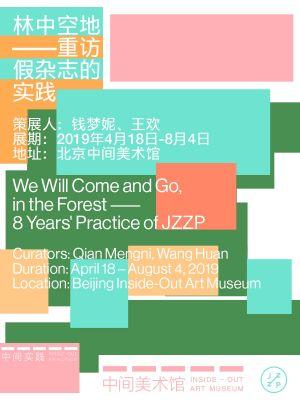 林中空地——重访假杂志的实践 (个展) @ARTLINKART展览海报