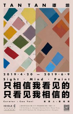 TAN TAN - SIGHT · MIND · PAINT (solo) @ARTLINKART, exhibition poster