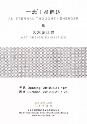 EHERDER'S SOLO EXHIBITION (solo) @ARTLINKART, exhibition poster
