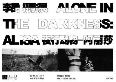 LI YUE - ALONE IN THE DARKNESS:ALISA (solo) @ARTLINKART, exhibition poster