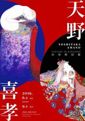 YOSHITAKA AMANO - FANTASY IN DAYLIGHT (solo) @ARTLINKART, exhibition poster