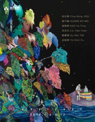 LUXURIANT (group) @ARTLINKART, exhibition poster