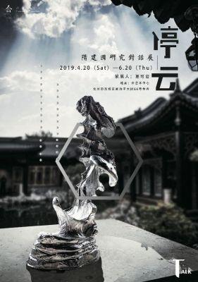 停云——隋建国研究对话展 (个展) @ARTLINKART展览海报