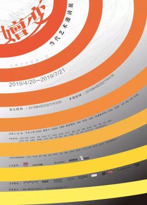 嬗变——当代艺术邀请展 (群展) @ARTLINKART展览海报