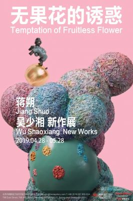TEMPTATION OF FRUITLESS FLOWER - JIANG SHUO & WU SHAOXIANG  NEW WORKS (group) @ARTLINKART, exhibition poster