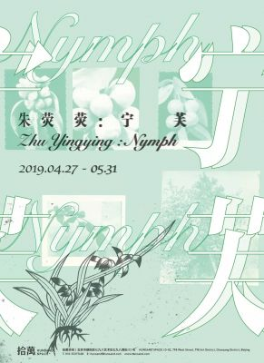 NYMPH - ZHU YINGYING SOLO EXHIBITION (solo) @ARTLINKART, exhibition poster