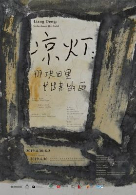 LIANG DENG: NOTES FROM THE FIELD - HUANG YUGANG (solo) @ARTLINKART, exhibition poster