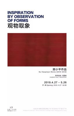 INSPIRATION BY OBSERVATION OF FORMS - GU XIAOPING (solo) @ARTLINKART, exhibition poster
