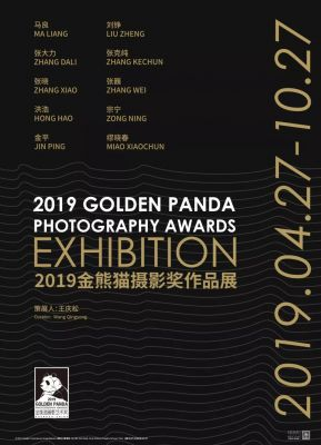 GOLDEN PANDA PHOTOGRAPHY AWARDS (group) @ARTLINKART, exhibition poster