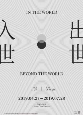 IN THE WORLD · BEYOUND THE WORLD (group) @ARTLINKART, exhibition poster