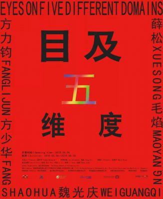目及五维度 (群展) @ARTLINKART展览海报