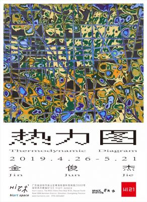 JIN JUNJIE - THERMODYNAMIC DIAGRAM (solo) @ARTLINKART, exhibition poster