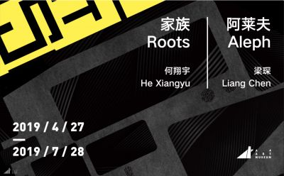 HE XIANGYU - ROOTS (solo) @ARTLINKART, exhibition poster