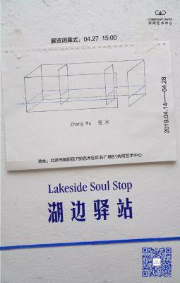 ZHANG MU - LAKESIDE SOUL STOP (solo) @ARTLINKART, exhibition poster