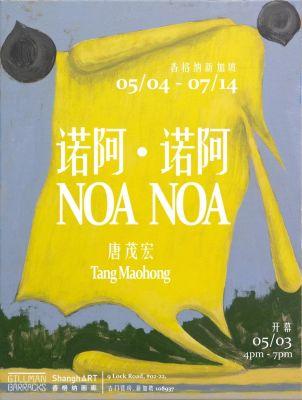 TANG MAOHONG - NOA NOA (solo) @ARTLINKART, exhibition poster