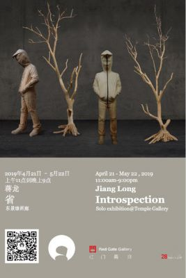 JIANG LONG - INTROSPECTION (solo) @ARTLINKART, exhibition poster