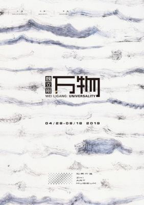 WEI LIGANG - UNIVERSALITY (solo) @ARTLINKART, exhibition poster