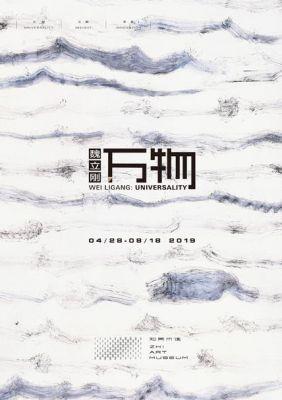 魏立刚——万物 (个展) @ARTLINKART展览海报