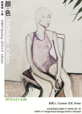 YIAN BINGQIAN - FORBRDDEN COLORS (solo) @ARTLINKART, exhibition poster
