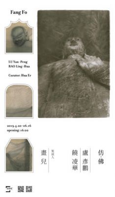 FANG FO - LU YAN PENG & RAO LINGHUA (group) @ARTLINKART, exhibition poster