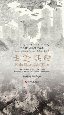 RIGHT PLACE RIGHT TIME - ARTWORKS BY KEISEI KOBAYASHI & CHEN QI (group) @ARTLINKART, exhibition poster