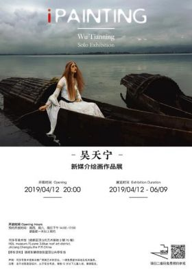 IPAINTING - WANG TIANNING SOLO EXHIBITION (solo) @ARTLINKART, exhibition poster