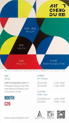 VANGUARD GALLERY@2019 ART CHENGDU(GALLERIES) (art fair) @ARTLINKART, exhibition poster