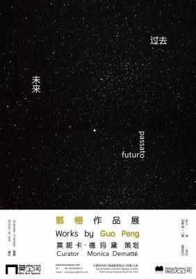 未来过去——郭棚个展 (个展) @ARTLINKART展览海报