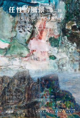 QI LAN AND TU HONGTAO - UNINHIBITED SCENERY Ⅱ (solo) @ARTLINKART, exhibition poster