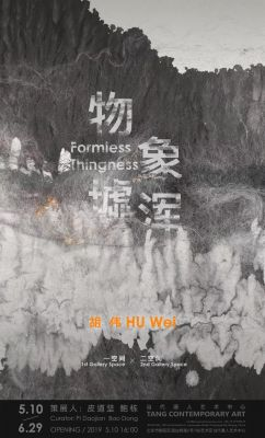 FORMLESS THINGNESS - HU WEI SOLO EXHIBITION (solo) @ARTLINKART, exhibition poster