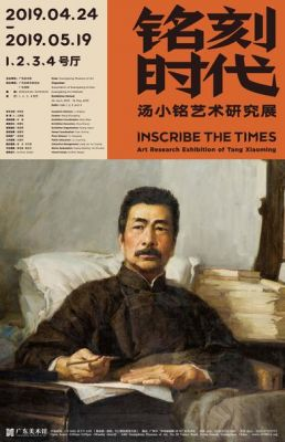 INSCRIBE THE TIMES - ART RESEARCH EXHIBITION OF TANG XIAOMING (solo) @ARTLINKART, exhibition poster