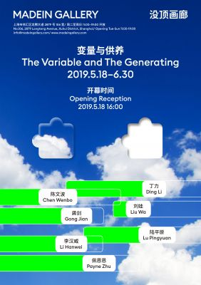 THE VARIABLE AND THE GENERATING (group) @ARTLINKART, exhibition poster
