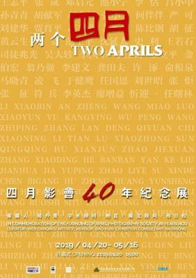 TWO APRILS (group) @ARTLINKART, exhibition poster