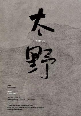 CHEN DUXI - WILD STATE (solo) @ARTLINKART, exhibition poster