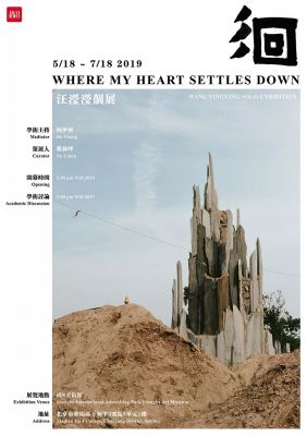WANG YINGYING SOLO EXHIBITION - WHERE MY HEART SETTLES DOWN (solo) @ARTLINKART, exhibition poster