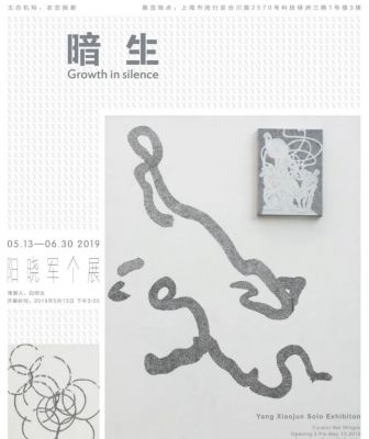 YAO XIAOJUN SOLO EXHIBITION - GROWTH IN S ILENCE (solo) @ARTLINKART, exhibition poster