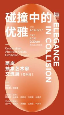 ELEGANCE IN COLLISION - CROSS-STRAIT ABSTRACT ARTISTS EXHIBITION (SUZHOU) (group) @ARTLINKART, exhibition poster